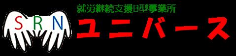 ユニバース(就労継続支援B型事業所)